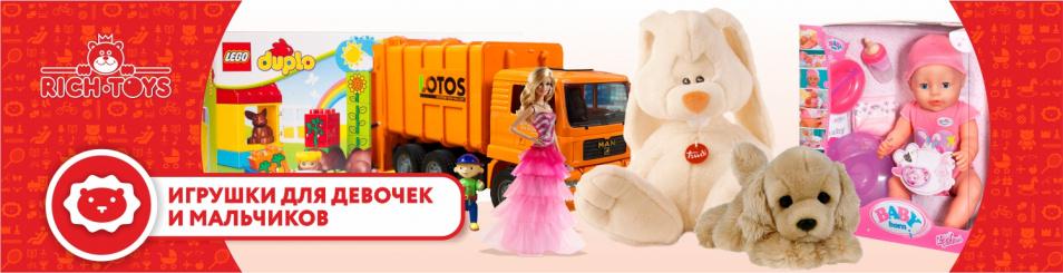 3e76541dcd0e Интернет-магазин детских товаров RICH TOYS  игрушки для детей ...